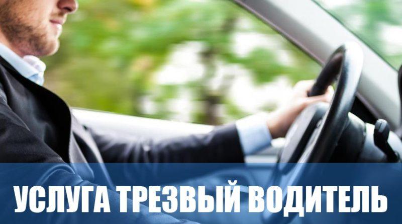 """<center>Услуга """"Трезвый водитель"""""""